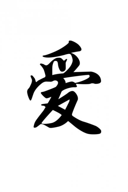 Китайски символ- любов