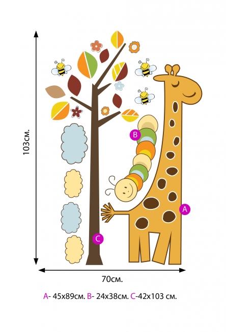 г-н Жираф и приятели